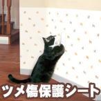 ペットツメ傷保護シート IN-4603C 46×90cm(吸着タイプ))☆ネコちゃん、ワンちゃんの爪とぎ対策に犬用・猫用のツメ傷保護シート