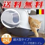 超大型のフード付猫トイレ メガコンフィ ネイビー (※北海道・沖縄・離島は送料別途)(特価セール)(同梱不可)