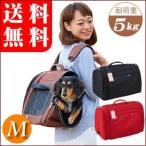 ペット用(犬・猫)キャリーバッグ バックパックキャリー フルカバー M ブラック/レッド/ブラウン