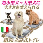 超小型犬〜大型犬のトイレ 置くだけマルチストッパー(お取り寄せ)
