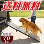 犬の階段/スロープ ペットステップ ワイド(ドッグステップ)