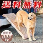 犬のスロープ  ペットステップ ハーフ