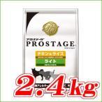 プロステージ フィッシュ&ライス ライト 2.4kg(800gX3)小粒