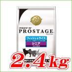プロステージ フィッシュ&ライス シニア 2.4kg(800gX3)小粒