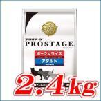 プロステージ ポーク&ライス アダルト 2.4kg(800gX3)小粒