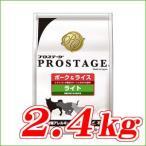 プロステージ ポーク&ライス ライト 2.4kg(800gX3)小粒