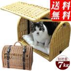 ラタン キャリーベッド 2way Mサイズ ブラウン/キャラメル ペット用(犬・猫)キャリーバッグ(シンシアジャパン)
