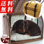 ラタン キャリーベッド 2way Mサイズ ブラウン ペット用(犬・猫)キャリーバッグ(シンシアジャパン)