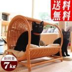 ラタン トンネルベッド ペット用(犬・猫)おしゃれなラタン ベット(シンシアジャパン SC-46)