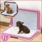 リッチェル しつけ用ステップ L型トレー  レギュラー小型犬・オス用の室内トイレ