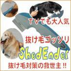 【激安!処分特価セール】抜け毛の除去に!シェッドエンダー☆犬・猫のお手入れ用品