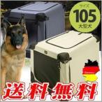 ドイツ・MAELSON社 ソフトケンネル105 ベージュ/ナイトグレー(犬のソフトケージ)(同梱不可)