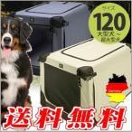 ドイツ・MAELSON社 ソフトケンネル120 ベージュ/ナイトグレー(犬のソフトケージ)