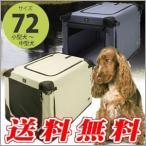 ショッピングケージ ドイツ・MAELSON社 ソフトケンネル72 ベージュ/ナイトグレー(犬のソフトケージ)