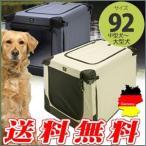ショッピングケージ ドイツ・MAELSON社 ソフトケンネル92 ベージュ/ナイトグレー(犬のソフトケージ)
