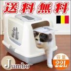 トレンディキャット ジャンボ キャットインラブ(ベルギー製のかわいい&おしゃれなフード付の大型の猫トイレ)