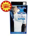 『シックスパックエクササイズ(SIXPACK EXCERSIZE) フォービズ(ホワイト)』(メンズ/男性/加圧/着圧/サポーター/インナー/姿勢補正/筋トレ/防寒)〔mr-0662〕