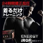 エナジーアイアン加圧シャツ メンズ インナー サポーター 加圧 着圧 姿勢矯正 筋トレ トレーニング