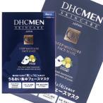 『DHCMEN ディープモイスチュア フェースマスク 4枚入』(メンズ / スキンケア / 保湿 / 肌荒れ / パック)〔mr-1672〕