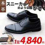 ビジネスシューズ 本革 衝撃吸収 レザー 革靴 メンズ SARABANDE 紐靴 黒 ブラック 大きいサイズ 24.5cm-30.0cm No.6910-6919【セット割引対象1足税込3850円】