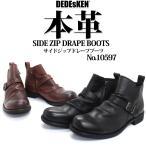 本革 サイドジップ ドレープ ブーツ ブーツ エンジニア レザー ブラック ブラウン メンズ 靴 ミッド