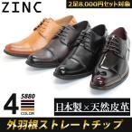 ビジネスシューズ 日本製 本革 外羽根 ストレートチップ 3色展開 メンズ 靴 紳士 革靴 ジンク 2足8000円セット対象商品