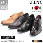 ビジネスシューズ 日本製 本革 外羽根 プレーントゥ 3色展開 メンズ 靴 紳士 革靴 ジンク 2足8000円セット対象商品