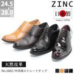 ビジネスシューズ 日本製 本革 内羽根 ストレートチップ 3色展開 メンズ 靴 紳士 革靴 ジンク 2足8000円セット対象商品