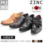 ビジネスシューズ 日本製 本革 ダブルベルト 3色展開 メンズ 靴 紳士 革靴 ジンク 2足8000円セット対象商品