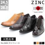 ビジネスシューズ 日本製 本革 サイドレース 3色展開 メンズ 靴 紳士 革靴 ジンク 2足8000円セット対象商品