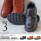 コンフォートシューズ Uモカシン メンズ 紳士 靴 レザー 快適 対象商品2足の購入で4000円(税別)