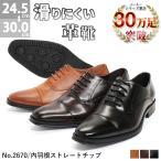 防滑ソール仕様 ビジネスシューズ キングサイズ対応 内羽ストレートチップ メンズ メンズ 靴 紳士 フォーマル 革靴 短靴 2足4000円セット対象