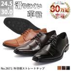 防滑ソール仕様 ビジネスシューズ キングサイズ対応 外羽ストレートチップ メンズ メンズ 靴 紳士 フォーマル 革靴 短靴 2足セット 4000円(税別)