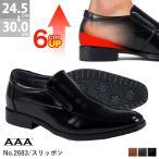 ビジネスシューズ スリッポン ヒールアップ 6cmアップ 防滑 メンズ 靴 シューズ 対象商品 2足の購入で5000円(税別)