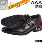 ショッピングアップシューズ ビジネスシューズ モンクストラップ ヒールアップ 6cmアップ 防滑 メンズ 靴 シューズ 対象商品 2足の購入で5000円(税別)