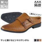 サンダル ビジネスサンダル ビジネスシューズ ストレートチップ ダブルモンク 防滑 軽量 メンズ 靴 シューズ 対象商品 2足の購入で4000円(税別)