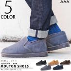 ムートン スリッポン メンズ 靴 シューズ カジュアル 対象商品2足の購入で3600円(税別)セット対象