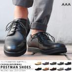 ポストマンシューズ メンズ 靴 シューズ カジュアル 対象商品 2足の購入で8000円(税別)