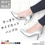 対象品2足で3600円 リバティードール レディース スウェード サイドオープン  ヒール パンプス 5色展開 レディース 婦人 靴 HEEL PUMPS