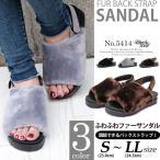 厚底 ファーサンダル ストラップ レディース リバティドール 婦人 靴 シューズ サンダル 対象品2足の購入で4000円(税別)