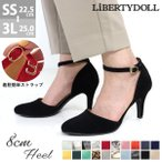 ショッピングストラップ パンプス レディース スウェード 8cm ヒール セパレート ストラップ パンプス リバティードール 10色展開 アンクルベルト 婦人 靴 HEEL PUMPS 2足4000円セット対象