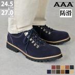 マウンテンブーツ メンズ 靴 ショート 短靴 カジュアル シューズ スウェード レザー 対象商品2足の購入で6000円(税別)