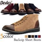 ショート ブーツ  デデス バックジップ 5色展開  切り替えし メンズ 靴 カジュアル シューズ レザー 2足8000円セット対象