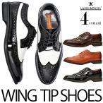 ウィングチップシューズ 紳士 フォーマル 大きいサイズ 革靴 短靴 対象商品2足の購入で6000円(税別)