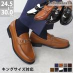ビットローファー ラスアンドフリス メンズ 革靴 レザー 紳士 靴 大きいサイズ 2足6000円セット対象
