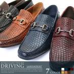 ショッピングドライビングシューズ ドライビングシューズ ビット スリッポン イントレチャート風 メンズ 紳士靴 カジュアルシューズ 対象商品2足の購入で6000円(税別)
