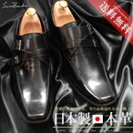 ビジネスシューズ 日本製本革 スリッポン バッファローカーフ ブラック 大きいサイズ サラバンド メンズ 革靴 靴 通勤