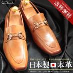ビジネスシューズ ビットローファー 大きいサイズ 日本製 本革 バッファローカーフ  LIGHT BROWN  サラバンド メンズ 革靴 紳士 靴