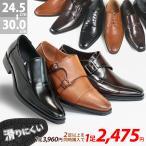 ビジネスシューズ メンズ キングサイズ おすすめ 良コスパ 防滑ソール ストレートチップ スリッポン モンクストラップ 革靴 対象商品2足購入で4000円(税別)
