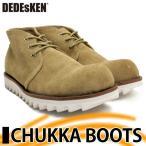 デデスケン チャッカ―ブーツ スエード ホワイトシャークソール 10508 BEIGE